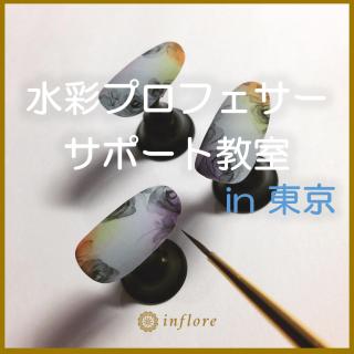 【東京開催】*水彩プロフェサー対象*水彩プロフェサーサポート教室 8月29日(水)