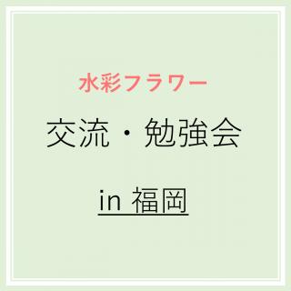 水彩フラワー交流・勉強会in福岡
