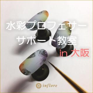 【大阪開催】*水彩プロフェサー対象*水彩プロフェサーサポート教室 1月29日(水)